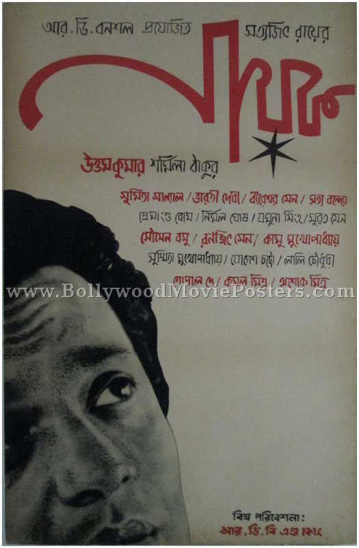 nayak-satyajit-ray-movie-film-posters-for-sale